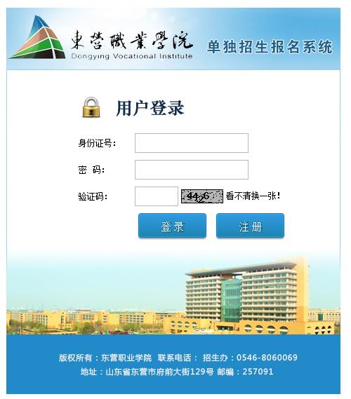 東營職業學院單獨招生報名系統
