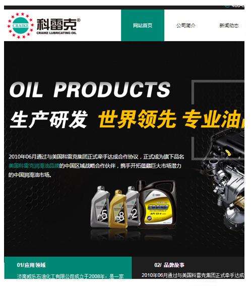 济南威乐石油
