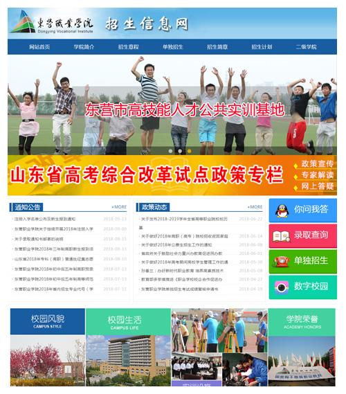 東營職業學院招生信息網
